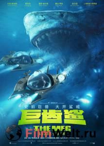 Смотреть фильм Мег: Монстр глубины в высоком качестве