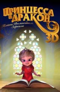 Посмотреть кино Принцесса и дракон онлайн бесплатно