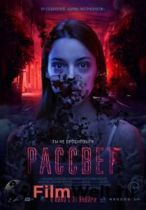 Посмотреть кино Рассвет 2019 онлайн бесплатно