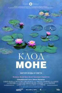 Посмотреть кинофильм Клод Моне: Магия воды и света 2018 онлайн