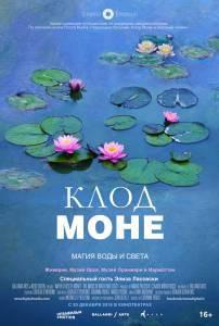 фильм Клод Моне: Магия воды и света 2018 онлайн