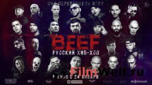 Смотреть кино BEEF: Русский хип-хоп 2019 бесплатно