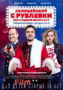 Посмотреть видео Полицейский с Рублёвки. Новогодний беспредел 2018 бесплатно