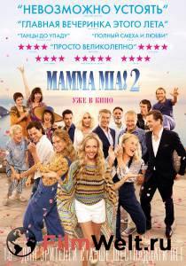 Посмотреть кино Mamma Mia!2 в HD качестве