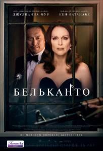 Посмотреть фильм Бельканто в высоком качестве
