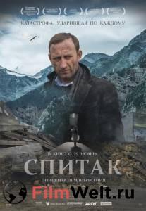 Посмотреть кино Спитак 2018 онлайн бесплатно