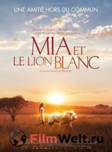Смотреть кино Миа и белый лев 2018 в высоком качестве