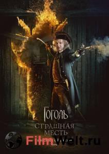 Смотреть фильм Гоголь. Страшная месть онлайн бесплатно