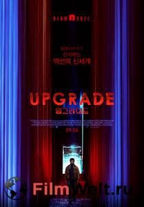 Смотреть кино Апгрейд онлайн