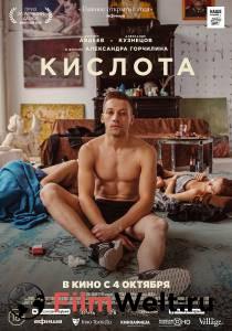 Смотреть фильм Кислота онлайн бесплатно
