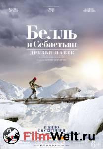 Белль и Себастьян: Друзья навек 2017 в HD качестве