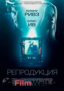 кино Репродукция 2018 онлайн