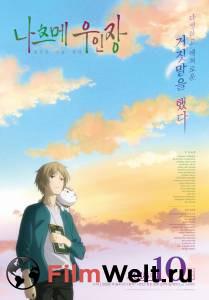 Посмотреть кино Тетрадь дружбы Нацумэ 2018 онлайн
