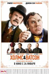 Смотреть кино Холмс & Ватсон онлайн бесплатно