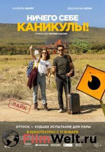 Смотреть кино Ничего себе каникулы! 2018 онлайн