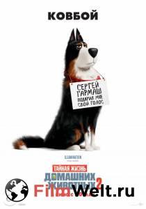 Смотреть кино Тайная жизнь домашних животных2 в HD качестве