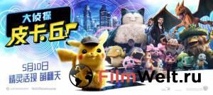 Смотреть кинофильм Покемон. Детектив Пикачу 2019 онлайн бесплатно