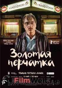 кино Золотая перчатка 2019