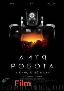 Смотреть фильм Дитя робота 2019