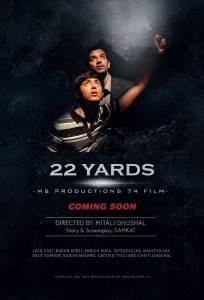 Посмотреть фильм 22 ярда 2019 онлайн бесплатно