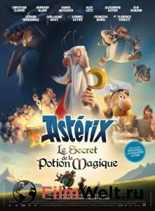 Посмотреть кинофильм Астерикс и тайное зелье 2018 бесплатно