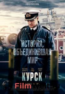 фильм Курск 2018 бесплатно