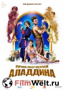Смотреть  Приключения Аладдина 2018 онлайн