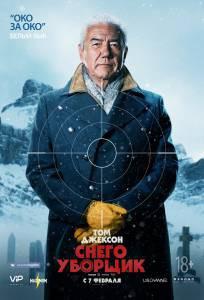 Смотреть фильм Снегоуборщик 2019 онлайн