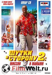 Смотреть фильм Шутки в сторону 2: Миссия в Майами 2018 в HD качестве
