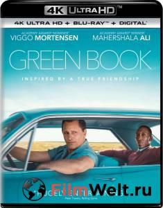 Смотреть фильм Зеленая книга 2018 бесплатно