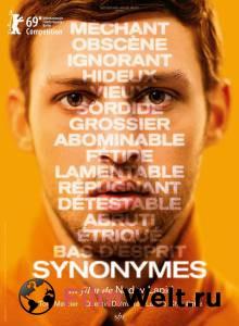 Посмотреть кино Синонимы 2019 онлайн