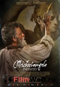 Посмотреть кино Микеланджело. Бесконечность 2018 онлайн бесплатно