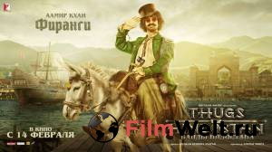 Смотреть кино Банды Индостана 2018 онлайн бесплатно