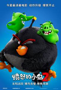 Фильм онлайн Angry Birds 2 в кино The Angry Birds Movie 2 [2019] бесплатно
