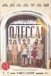 Посмотреть фильм Одесса 2018