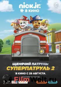 Смотреть фильм Щенячий патруль: Суперпатруль2 2019 в HD качестве