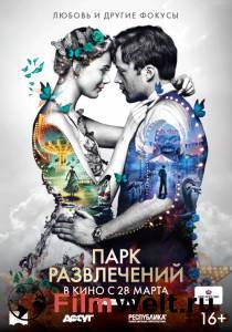 Посмотреть кинофильм Парк развлечений 2019