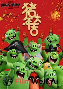 Angry Birds 2 в кино смотреть онлайн