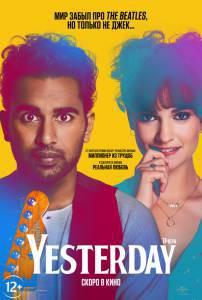фильм Yesterday 2019 онлайн бесплатно