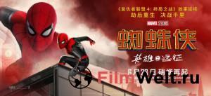 Смотреть фильм Человек-паук: Вдали от дома в высоком качестве