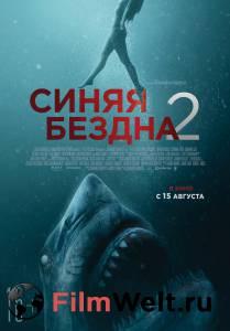 Посмотреть фильм Синяя бездна2 2019 онлайн