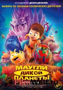 Посмотреть видео Маугли дикой планеты  в HD качестве
