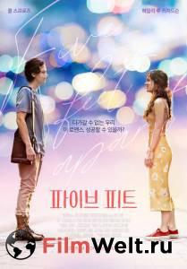 Смотреть кино В метре друг от друга  в HD качестве