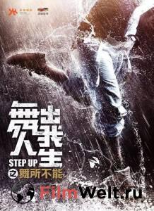 Смотреть фильм Шаг вперед 6: Год танцев 2019 в HD качестве