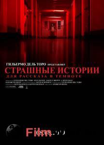 Посмотреть кинофильм Страшные истории для рассказа в темноте