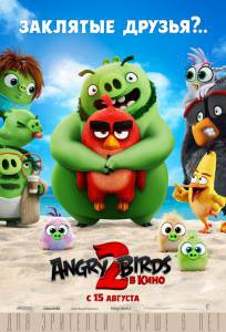 Смотреть Angry Birds 2 в кино / The Angry Birds Movie 2 онлайн