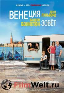 Смотреть кинофильм Венеция зовет 2019