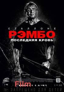 Посмотреть видео Рэмбо: Последняя кровь бесплатно