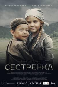 фильм Сестренка 2019 онлайн бесплатно