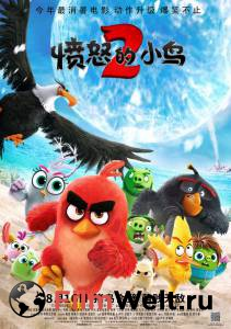 Смотреть Angry Birds 2 в кино The Angry Birds Movie 2 [2019] бесплатно без регистрации